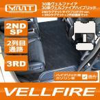 新型ヴェルファイア 2NDラグサイドプロテクトver.+3RDラグマット+2列目通路マット YMTシリーズ 30系ヴェルファイア 30系ヴェルファイアハイブリッド対応