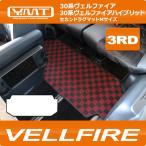 新型ヴェルファイア サードラグマット YMTシリーズ 30系ヴェルファイア 30系ヴェルファイアハイブリッド対応