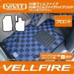 新型ヴェルファイア フロント用フロアマット YMTシリーズ 30系ヴェルファイア 30系ヴェルファイアハイブリッド対応