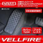 新型ヴェルファイア ラバー製フットレストカバーマット YMT製 30系ヴェルファイア 30系ヴェルファイアハイブリッド