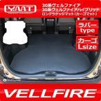 新型 ヴェルファイア ラバー製ロングラゲッジマット 30系ヴェルファイア 30系ヴェルファイアハイブリッド 全グレード対応 YMTシリーズ