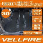 新型ヴェルファイア フロアマット+ステップマット+トランクマット YMTシリーズ 30系ヴェルファイア 30系ヴェルファイアハイブリッド対応