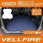 新型ヴェルファイア ロングラゲッジマット YMTシリーズ 30系ヴェルファイア 30系ヴェルファイアハイブリッド対応