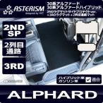 新型アルファード 2NDラグサイドプロテクトver.+3RDラグマット+2列目通路マット ASTERISMシリーズ 30系アルファード 30系アルファードハイブリッド対応