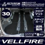 新型ヴェルファイア フロアマット+ステップマット+トランクマット ASTERISM(アステリズム) 30系ヴェルファイア 30系ヴェルファイアハイブリッド対応