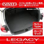 YMT BR系レガシィツーリングワゴン/アウトバック ラバー製トランクマット(ラゲッジマット)