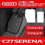 新型セレナ C27 ラバー製フットレストカバーマット+アクセルペダル下マット YMT