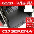 新型セレナ C27  ラバー製ラゲッジマット(トランクマット) YMT