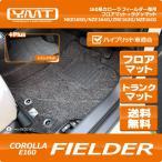 YMTフロアマット 160系カローラフィールダー/カローラフィールダーハイブリッド フロアマット+ラゲッジマット