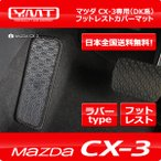 CX-3 ラバー製フットレストカバーマット マツダDK系CX3 YMT製 送料無料