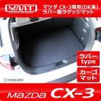CX-3 ラバー製ラゲッジマット(トランクマット) マツダDK系CX3 YMT