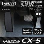 新型 CX-5 フットレストカバーマット KF系CX-5 カーボン調ラバー YMTカーボンシリーズ