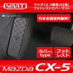 CX-5 ラバー製フットレストカバーマット マツダKE系CX5 YMT製 送料無料