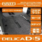 YMTフロアマット デリカD5 フロアマット+ラゲッジ+ステップ 送料無料