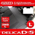デリカD5 ラバー製セカンドラグマットLサイズ DELICA D:5全グレード対応 YMT製