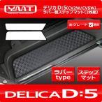 デリカD5 ラバー製ステップマット DELICA D:5全グレード対応 YMT製