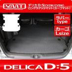 デリカD5 ラバー製ロングラゲッジマット DELICA D:5全グレード対応 YMT製