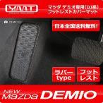 新型デミオ ラバー製フットレストカバーマット マツダDJ系デミオ YMT製 送料無料