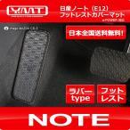 日産ノート ラバー製フットレストカバーマット note E12 YMT製 送料無料