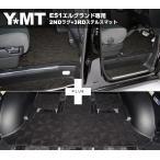 YMT エルグランドE51 サードステルス+セカンドラグマット