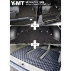 YMT エルグランドE51 ラグマット1台分+ステップ+ラゲッジ 送料無料