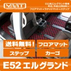 YMTフロアマット E52系新型エルグランド フロアマット+ラゲッジマット+ステップマット 送料無料