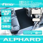 ショッピング新型 新型アルファード 2NDラグサイドプロテクトver.+3RDラグマット+2列目通路マット FINOシリーズ 30系アルファード 30系アルファードハイブリッド対応