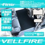 新型ヴェルファイア 2NDラグサイドプロテクトver.+3RDラグマット+2列目通路マット FINOシリーズ 30系ヴェルファイア 30系ヴェルファイアハイブリッド対応