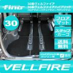 新型ヴェルファイア フロアマット+ステップマット+トランクマット FINOシリーズ(フィーノ) 30系ヴェルファイア 30系ヴェルファイアハイブリッド対応