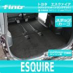 ◇fino◇フィーノ トヨタ エスクァイア ラゲッジマット(トランクマット) エスクワイア
