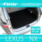 ◇fino◇フィーノ レクサス NX NX300h/NX200t/NX300 ラゲッジマット(カーゴマット)