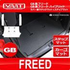 新型 フリード フリードハイブリッド ラバー製ラゲッジマット+ステップマット GB系 全グレード対応 YMT製