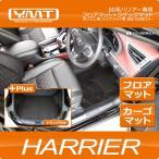 【送料無料】YMT 60系 ハリアー フロアマット+ラゲッジマット ガソリン車・ハイブリッド車