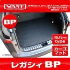 YMT BP系レガシィツーリングワゴン/アウトバック ラバー製トランクマット(ラゲッジマット)BP系