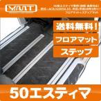 YMTフロアマット 50 エスティマ フロアマット 純正タイプフルセット ステップL付き 送料無料