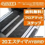 YMTフロアマット 20 エスティマハイブリッド フロアマット 純正タイプフルセット ステップL付き 送料無料
