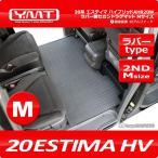 YMT 20系エスティマハイブリッド ラバー製セカンドラグマットM