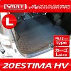 YMT 20系エスティマハイブリッド ラバー製ラゲッジマットLサイズ