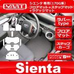 新型 シエンタ 170系 ラバー製フロアマット+ラゲッジマット+ステップマット YMTフロアマット