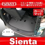 新型 シエンタ 170系 ラバー製ラゲッジマット(ラバー製トランクマット) YMT
