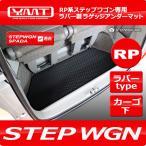 新型ステップワゴン ステップワゴンスパーダ PR系 ラバー製ラゲッジアンダーマット YMT