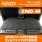 YMT 20系アルファードハイブリッド/ヴェルファイアハイブリッド専用セカンドラグマットM