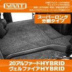 YMT 20系アルファードハイブリッド/ヴェルファイアハイブリッド専用セカンドラグマット スーパーロング分割タイプ