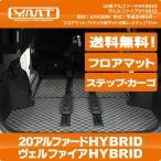 YMTフロアマット 20系アルファードハイブリッド/ヴェルファイアハイブリッド フロアマット+ラゲッジマット+ステップマット 送料無料