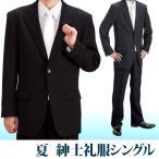 礼服レンタル0AY0006夏用ブラックフォーマルシングル(喪服)(メンズスーツ)男性 ブラックフォーマル 喪服