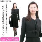 礼服レンタル0AZ0302ブラックフォーマルスーツ(喪服)(レディーススーツ)女性 喪服 レンタル