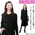 礼服レンタル0AZ0505ブラックフォーマルスーツ(喪服)(レディーススーツ)女性 喪服 レンタル