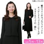 礼服レンタル0AZ0601ブラックフォーマルスーツ(喪服)(レディーススーツ)女性 喪服 レンタル