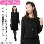 礼服レンタル0AZ0602ブラックフォーマルスーツ(喪服)(レディーススーツ)女性 喪服 レンタル YUKI TORII