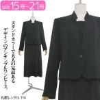礼服レンタルNAZY114ブラックフォーマルスーツ(喪服)(レディーススーツ)